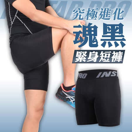 (男女) INSTAR PRO 魂緊身短褲-健身 路跑 緊身褲 內搭褲 束褲 黑