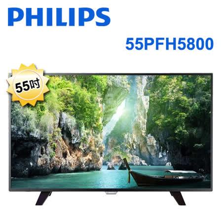 PHILIPS 飛利浦 55吋連網液晶顯示器+視訊盒 55PFH5800 含運送+好禮二選一安裝或10人份電子鍋