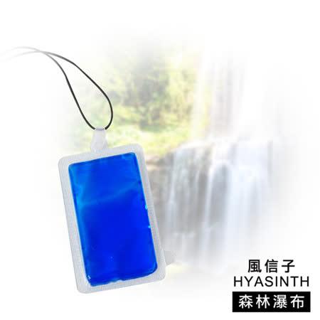 (任選)【風信子HYASINTH】專利薄膜飄香片系列(香味_森林瀑布)