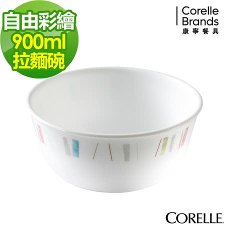 (任選) ORELLE 康寧自由彩繪900ml拉麵碗