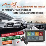 Mio C610GPS測速導航+T25胎內胎壓偵測(送)小圓弧+HP車用精品+汽車充電組+收納網+酷炫包