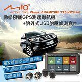 Mio C610GPS測速導航+T25胎外式USB胎壓偵測(贈送)小圓弧+HP車用精品+汽車充電組+收納網+酷炫包