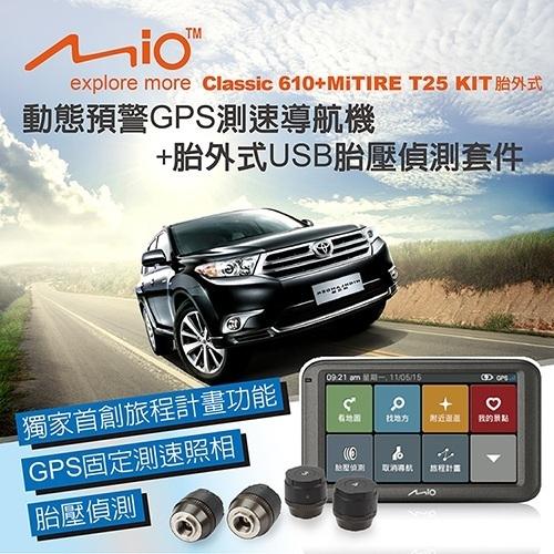 Mio C610GPS測速導航+T25胎外式USB胎壓偵測(贈送)小圓弧+HP車用精品+汽車充電組+收納行車記錄器製造商網+酷炫包