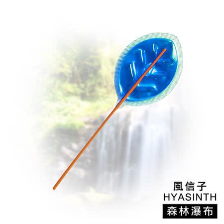 (任選)【風信子HYASINTH】專利香氛芳香棒系列(香味_森林瀑布)
