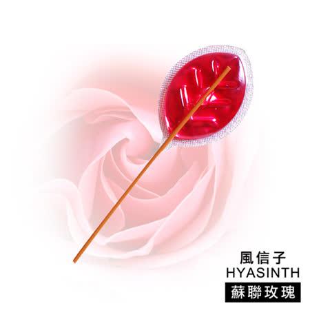 (任選)【風信子HYASINTH】專利香氛芳香棒系列(香味_蘇聯玫瑰)
