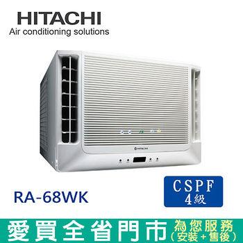 日立11-13坪雙吹式窗型冷氣空調RA-68WK含配送到府+標準安裝