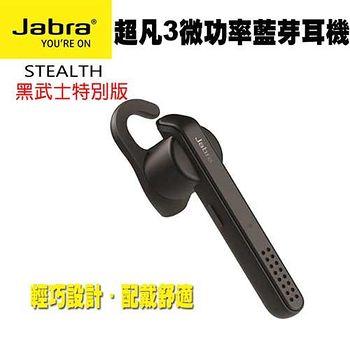 Jabra STEALTH 超凡3 雙麥克風 藍牙耳機