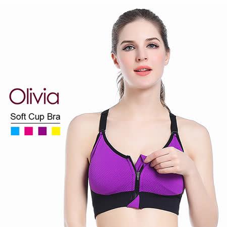【Olivia】專業防震無鋼圈舒適撞色款運動內衣/拉鍊款 (紫色)