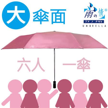 【台灣雨之情】超大傘面抗UV素色自動傘〈牡丹粉〉抗UV傘/遮陽傘/雨傘/多人/晴雨傘情侶用