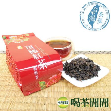 【喝茶閒閒】頂極日月潭紅茶(150公克*1包)