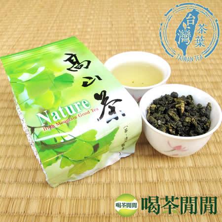 【喝茶閒閒】台灣特選-手捻珠露烏龍茶(150公克*1包)