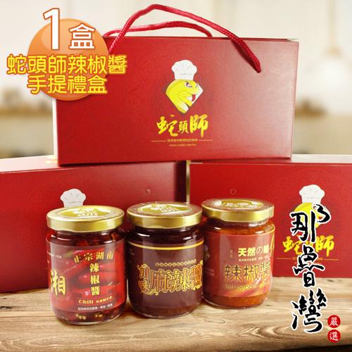 ~那魯灣~蛇頭師辣椒醬手提 1盒^(三罐盒^)