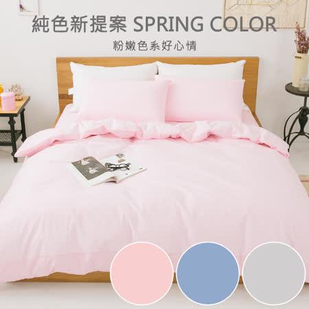 LAMINA 純色-晶粉-純棉三件式被套床包組(單人)