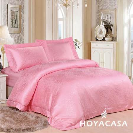 《HOYACASA  馨香華章-蜜糖粉》雙人四件式星沙天絲緹花被套床包組