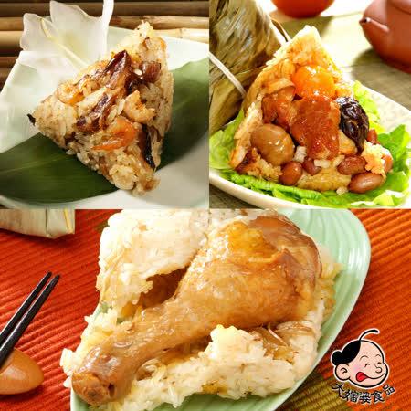 【大嬸婆】傳家雞腿包粽6件組(野薑花粽*20入+傳家寶粽*12入+麻油雞腿粽*10入)