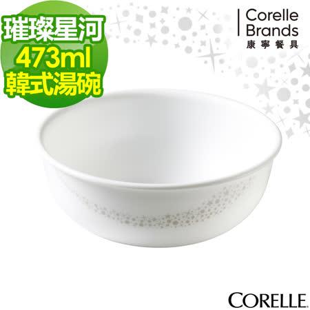 (任選) CORELLE 康寧璀璨星河473ml韓式湯碗
