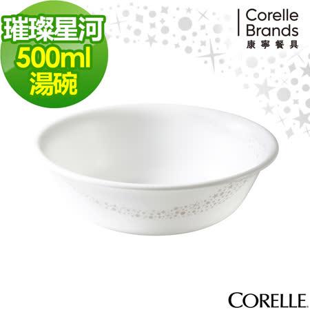 (任選) CORELLE 康寧璀璨星河500ml湯碗