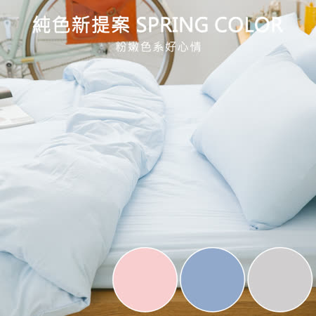 LAMINA 純色-靜藍-純棉二件式床包組(單人)