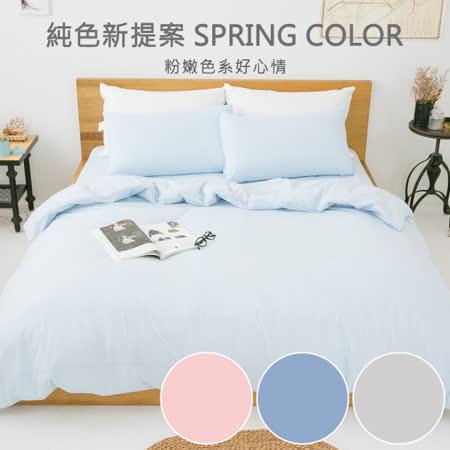 LAMINA 純色-靜藍-純棉四件式被套床包組(雙人)