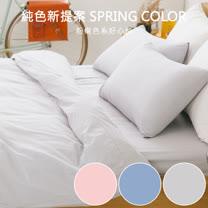 LAMINA 純色-雲灰-純棉二件式床包組(單人)