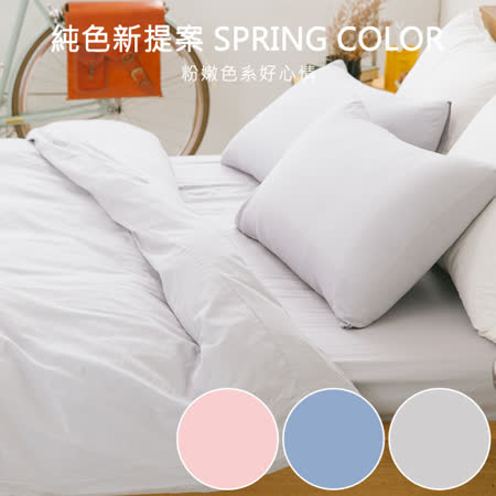 LAMINA 純色-雲灰-純棉三件式床包組(雙人)