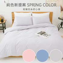 LAMINA 純色-雲灰-純棉四件式被套床包組(加大)