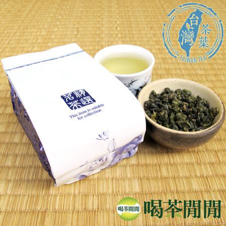 【喝茶閒閒】台灣特選-高海拔清香烏龍茶(150公克*1包)