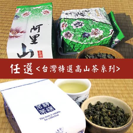 【喝茶閒閒】台灣特選高山茶系列任選4包(150g/包)