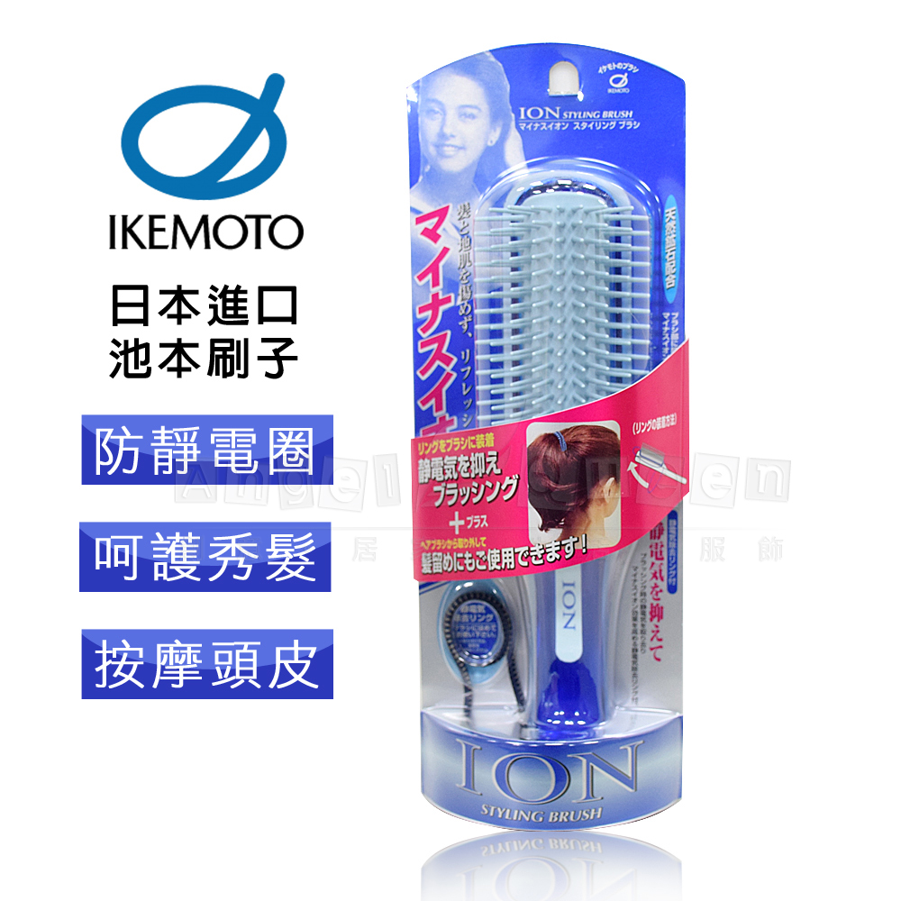 【日本原裝IKEMOTO】池本 抗靜電天然美髮梳(附贈抗靜電髮圈)(日本製)