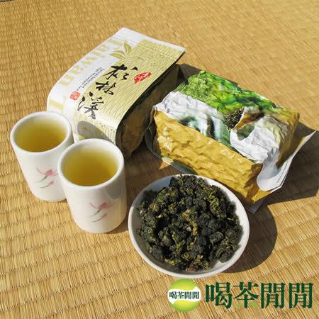 【喝茶閒閒】極品杉林溪高冷烏龍茶(150公克*1包)