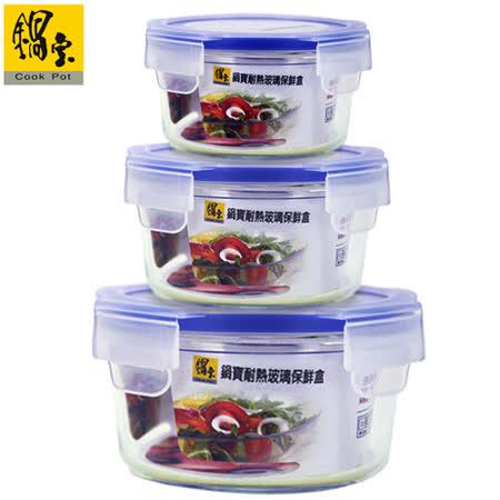 鍋寶 耐熱玻璃保鮮盒品味生活組 EO-BVC4008301050