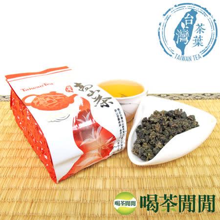【喝茶閒閒】台灣精選-比賽級熟香烏龍茶(150公克*1包)