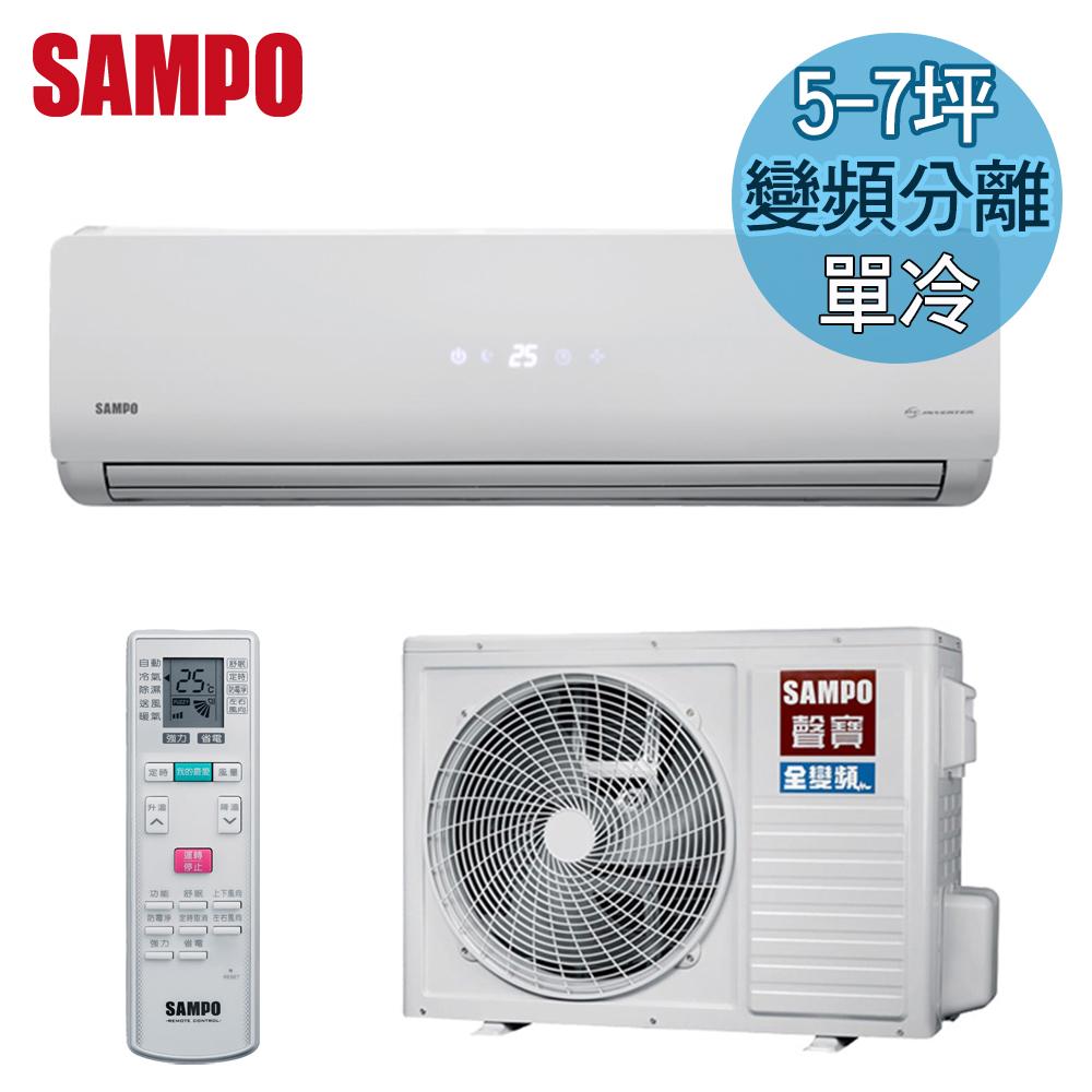 [促銷]SAMPO聲寶 5-7坪變頻單冷一對一分離式冷氣(AM-QB36D/AU-QB36D)送安裝