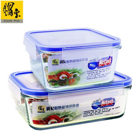 鍋寶 大容量耐熱玻璃保鮮盒2件組 EO-BVC160111021