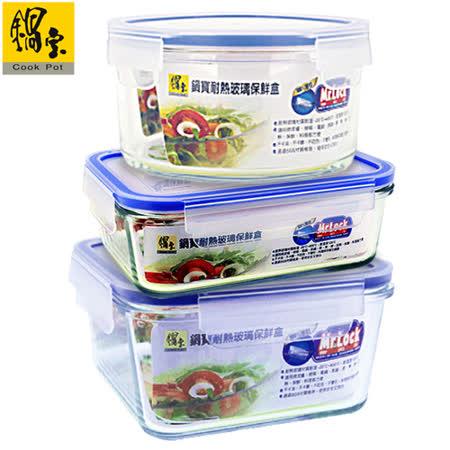 鍋寶 耐熱玻璃保鮮盒3件組 EO-BVC0401058280350