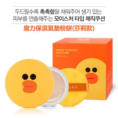 韓國 MISSHA x LINE FRIENDS 魔力保濕氣墊粉餅(莎莉款) 15g