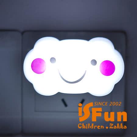 【iSFun】微笑酒窩*雲朵光控夜燈/白光