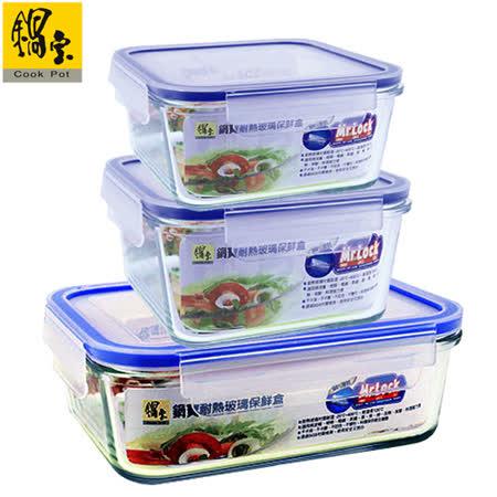 鍋寶 大容量耐熱玻璃保鮮盒3件組 EO-BVC1102160181012