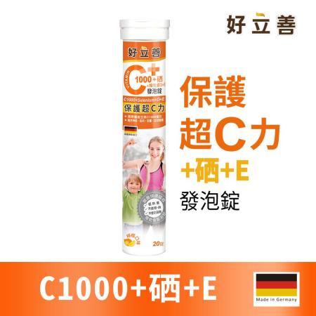 【德國 歐森-好立善】維他命C1000mg發泡錠(20錠)