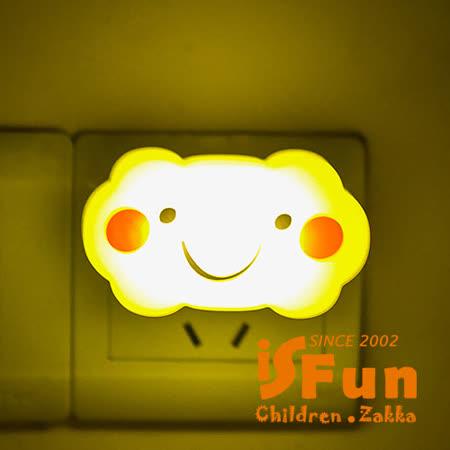【iSFun】微笑酒窩*雲朵光控夜燈/黃光