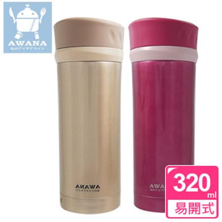 【AWANA】#304不鏽鋼高真空快開式保溫杯(320ml)MK-320