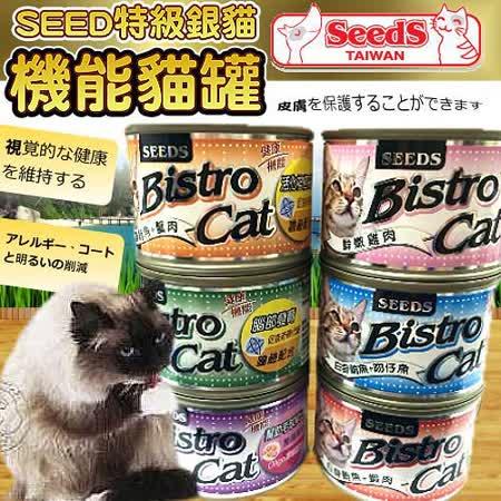 SEED特級銀貓 Bistro Cat機能貓罐組-170克 (96罐)