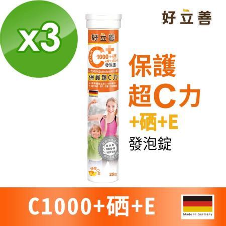 德國 好立善 維生素C1000+硒+E發泡錠 三入組(20錠*3)