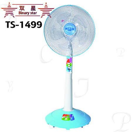 【雙星】14吋立扇 TS-1499 超值兩入組