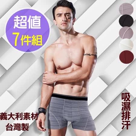 【法國名牌】男內褲~時尚條紋平口褲/四角褲(超值7件組)