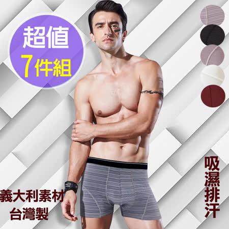 【法國名牌】男內褲~雅痞橫紋平口褲/四角褲(超值7件組)
