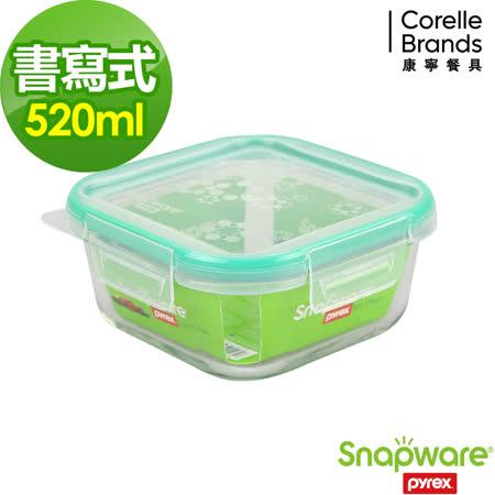 (任選) Snapware 康寧密扣 Eco Clean耐熱玻璃保鮮盒-正方型 520ml