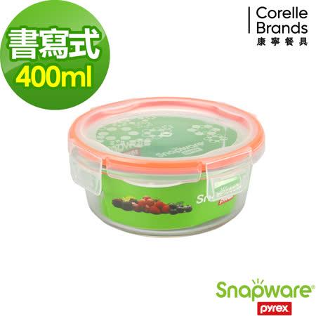 (任選) Snapware 康寧密扣 Eco Clean 耐熱玻璃保鮮盒-圓型 400ml
