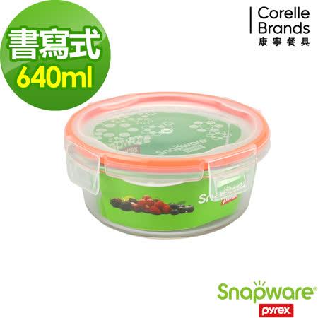 (任選) Snapware 康寧密扣 Eco Clean耐熱玻璃保鮮盒-圓型 640ml