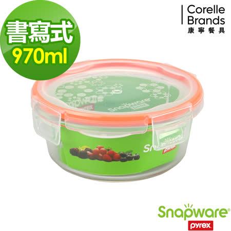 (任選) Snapware 康寧密扣 Eco Clean耐熱玻璃保鮮盒-圓型 970ml